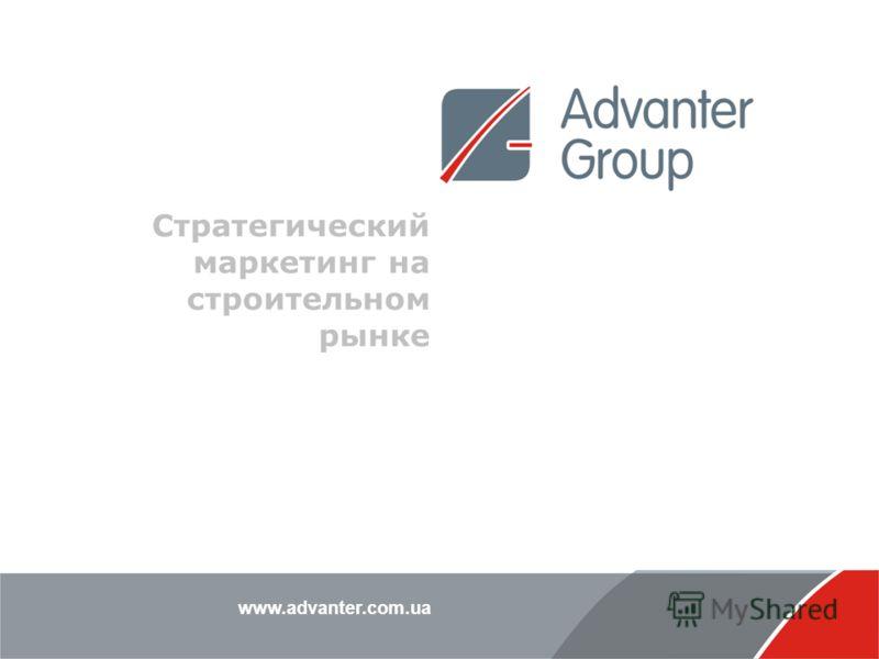 www.advanter.com.ua Стратегический маркетинг на строительном рынке