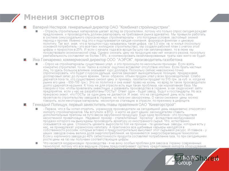 10 Мнения экспертов Валерий Нестеров, генеральный директор ОАО