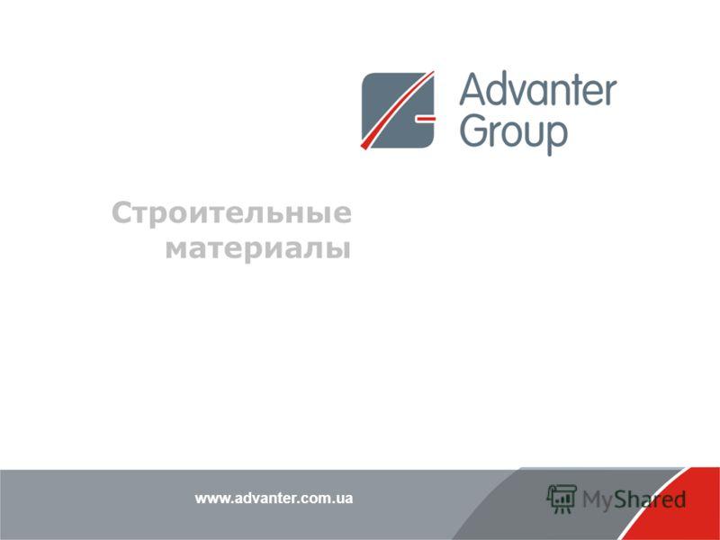 www.advanter.com.ua Строительные материалы