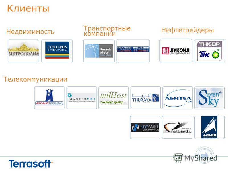 Транспортные компании Нефтетрейдеры Недвижимость Телекоммуникации Клиенты
