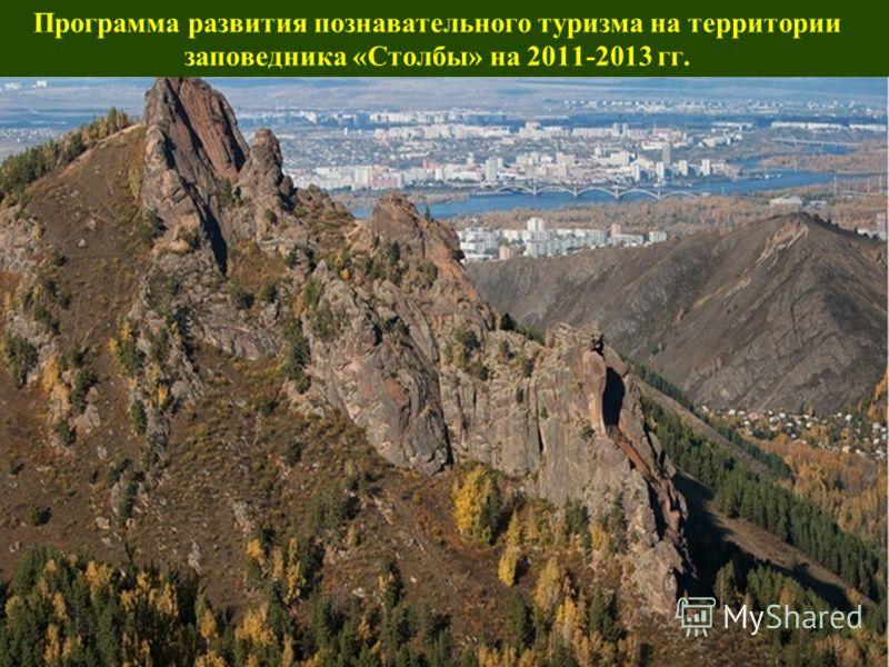 Программа развития познавательного туризма на территории заповедника «Столбы» на 2011-2013 гг.