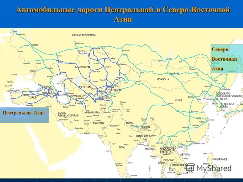8 Северо-ВосточнаяАзия Центральная Азия Центральная Азия Автомобильные дороги Центральной и Северо-Восточной Азии