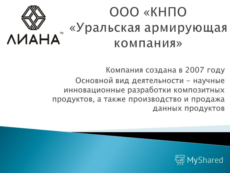 Компания создана в 2007 году Основной вид деятельности - научные инновационные разработки композитных продуктов, а также производство и продажа данных продуктов