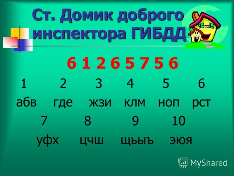 6 1 2 6 5 7 5 6 1 2 3 4 5 6 абв где жзи клм ноп рст 7 8 9 10 уфх цчш щьыъ эюя