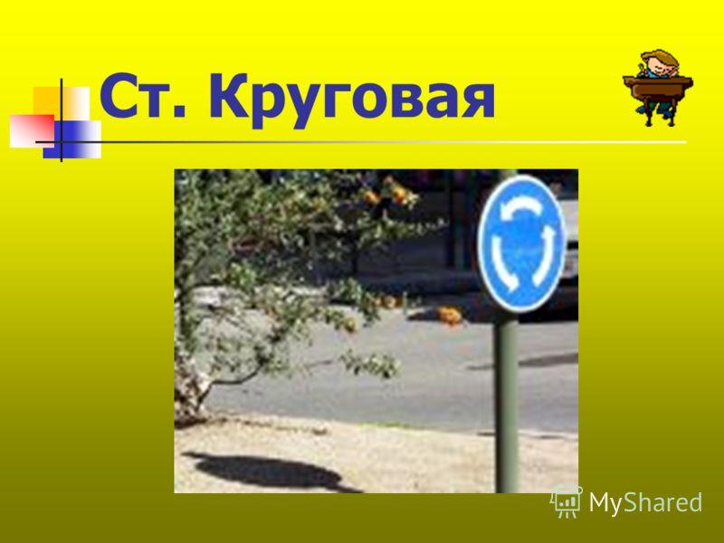Ст. Круговая