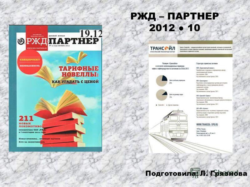 РЖД – ПАРТНЕР 2012 10 Подготовила: Л. Грязнова