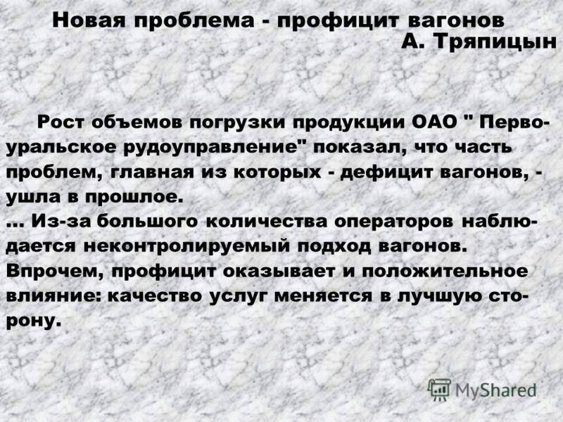 Новая проблема - профицит вагонов А. Тряпицын Рост объемов погрузки продукции ОАО