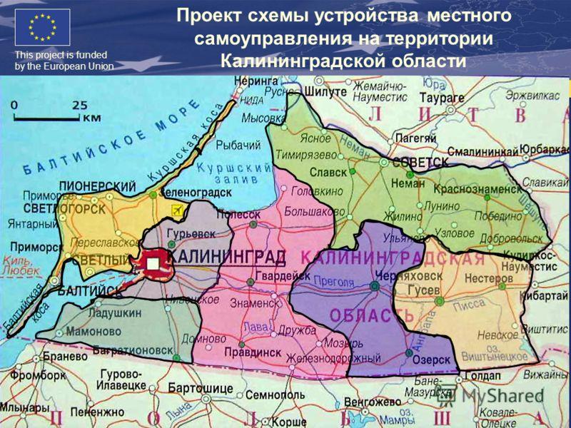 This project is funded by the European Union Проект схемы устройства местного самоуправления на территории Калининградской области