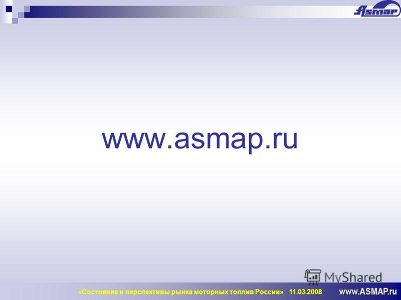 www.ASMAP.ru www.asmap.ru «Состояние и перспективы рынка моторных топлив России» 11.03.2008