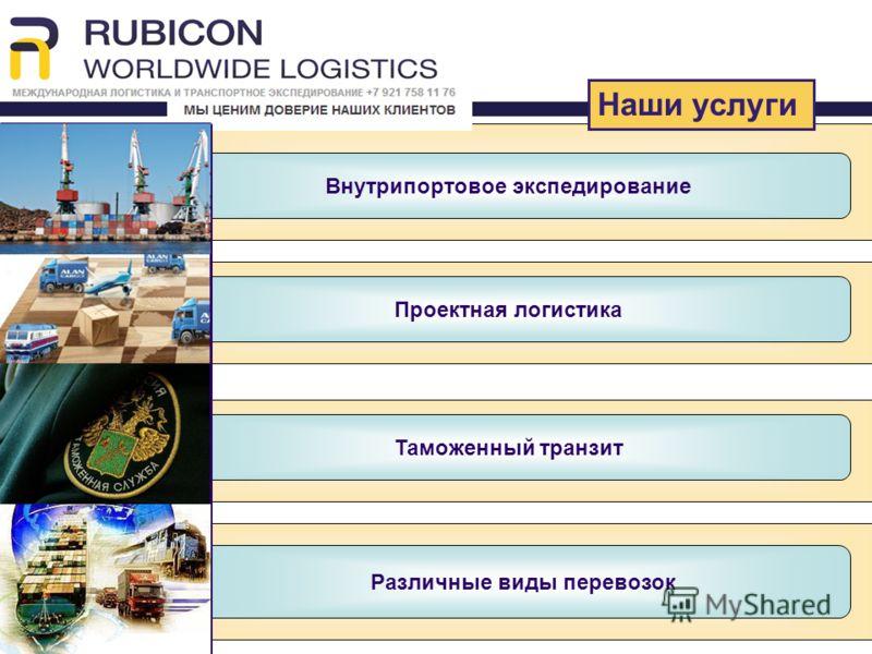 Проектная логистика Таможенный транзит Наши услуги Внутрипортовое экспедирование Различные виды перевозок