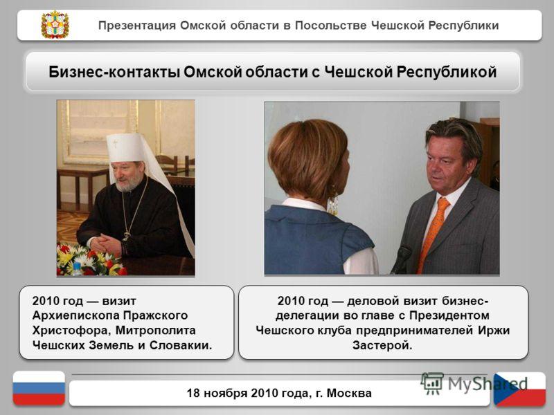 18 ноября 2010 года, г. Москва 2010 год визит Архиепископа Пражского Христофора, Митрополита Чешских Земель и Словакии. Презентация Омской области в Посольстве Чешской Республики Бизнес-контакты Омской области с Чешской Республикой 2010 год деловой в