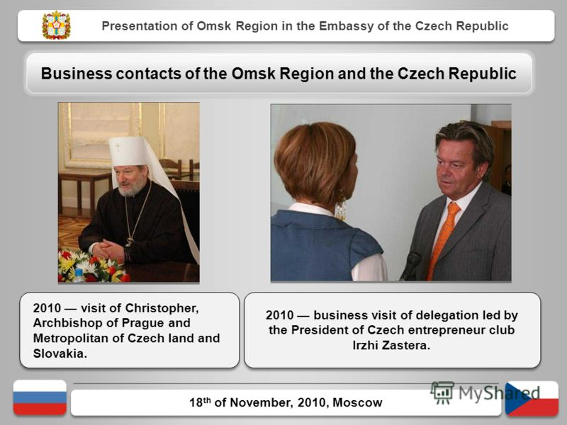18 th of November, 2010, Moscow 2010 visit of Christopher, Archbishop of Prague and Metropolitan of Czech land and Slovakia. Presentation of Omsk Region in the Embassy of the Czech Republic Business contacts of the Omsk Region and the Czech Republic
