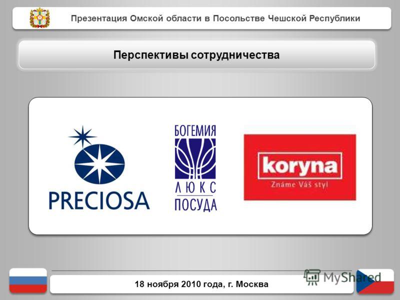 18 ноября 2010 года, г. Москва Презентация Омской области в Посольстве Чешской Республики Перспективы сотрудничества