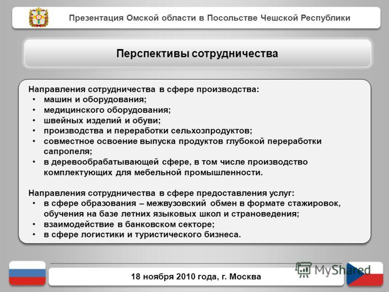 18 ноября 2010 года, г. Москва Направления сотрудничества в сфере производства: машин и оборудования; медицинского оборудования; швейных изделий и обуви; производства и переработки сельхозпродуктов; совместное освоение выпуска продуктов глубокой пере