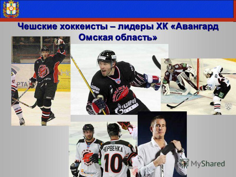 Чешские хоккеисты – лидеры ХК «Авангард Омская область»