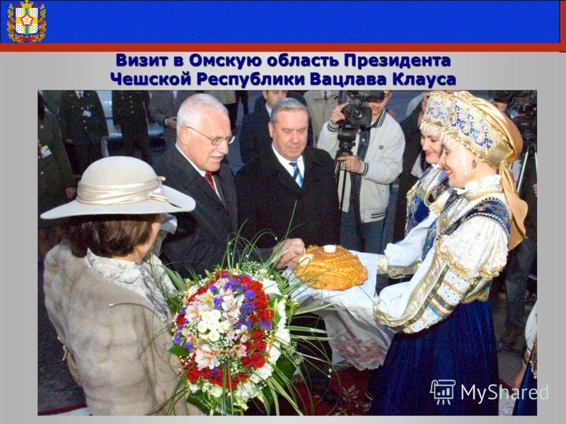 Визит в Омскую область Президента Чешской Республики Вацлава Клауса