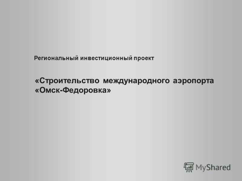 «Строительство международного аэропорта «Омск-Федоровка» Региональный инвестиционный проект