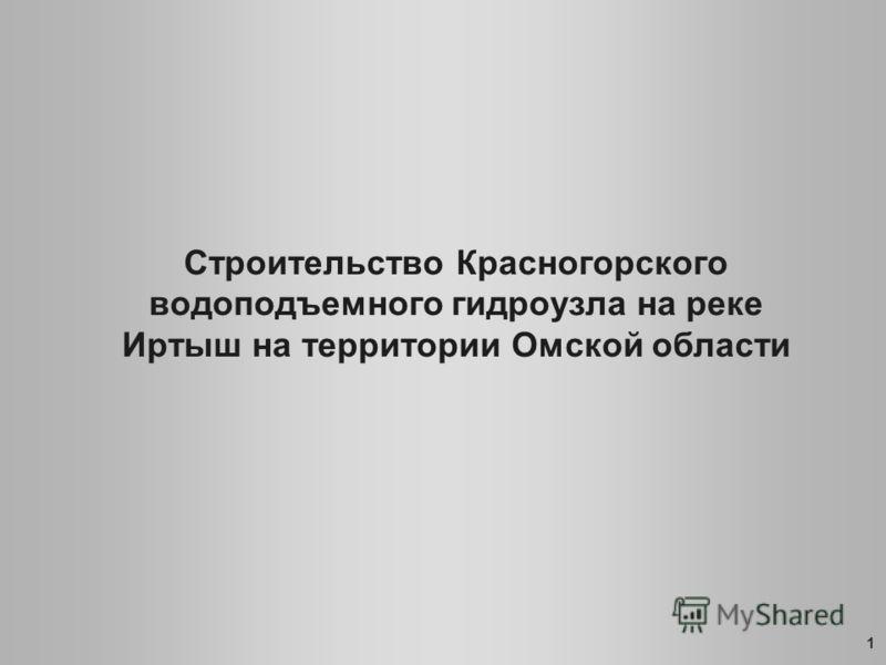 Строительство Красногорского водоподъемного гидроузла на реке Иртыш на территории Омской области 1
