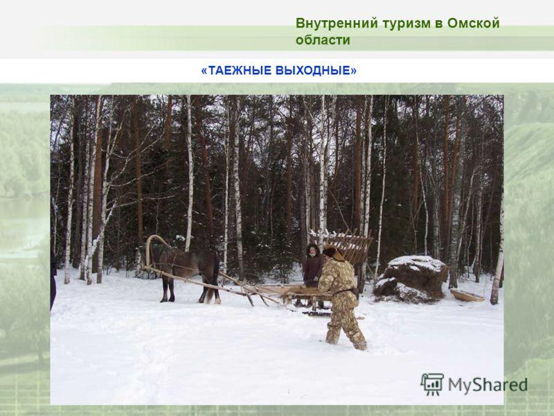 «ТАЕЖНЫЕ ВЫХОДНЫЕ» Внутренний туризм в Омской области