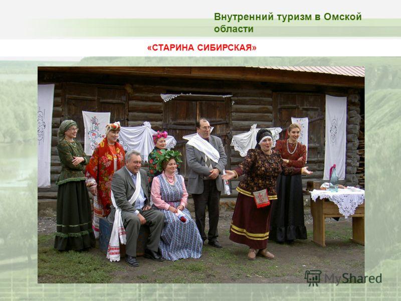 Внутренний туризм в Омской области «СТАРИНА СИБИРСКАЯ»