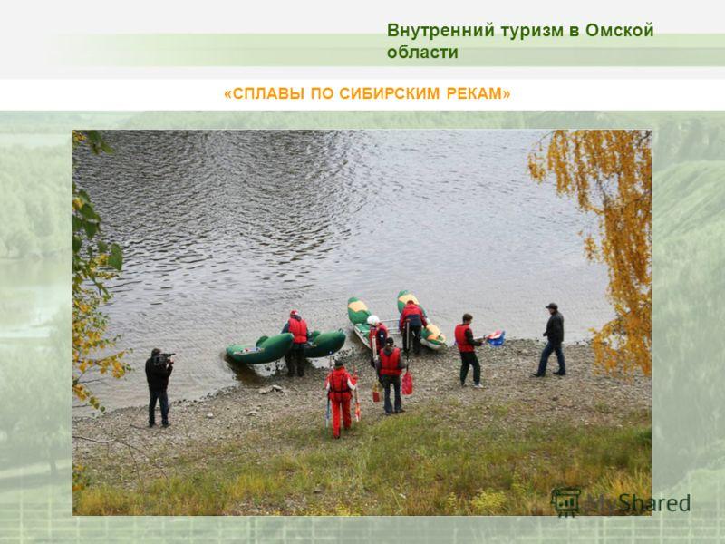 «СПЛАВЫ ПО СИБИРСКИМ РЕКАМ» Внутренний туризм в Омской области