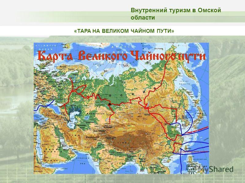 «ТАРА НА ВЕЛИКОМ ЧАЙНОМ ПУТИ» Внутренний туризм в Омской области