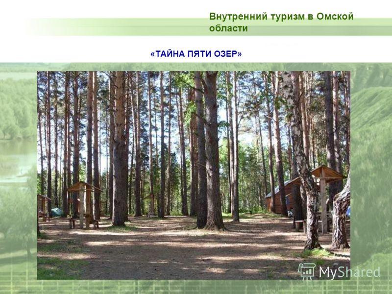 «ТАЙНА ПЯТИ ОЗЕР» Внутренний туризм в Омской области