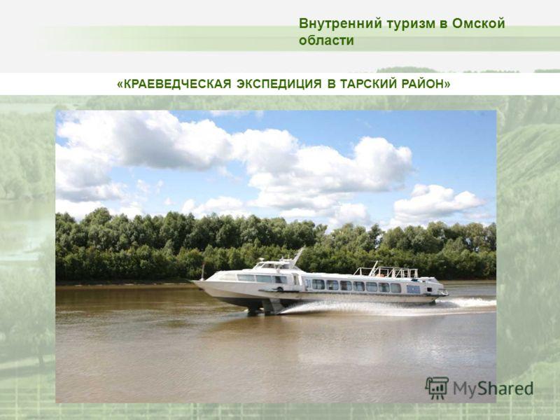 «КРАЕВЕДЧЕСКАЯ ЭКСПЕДИЦИЯ В ТАРСКИЙ РАЙОН» Внутренний туризм в Омской области