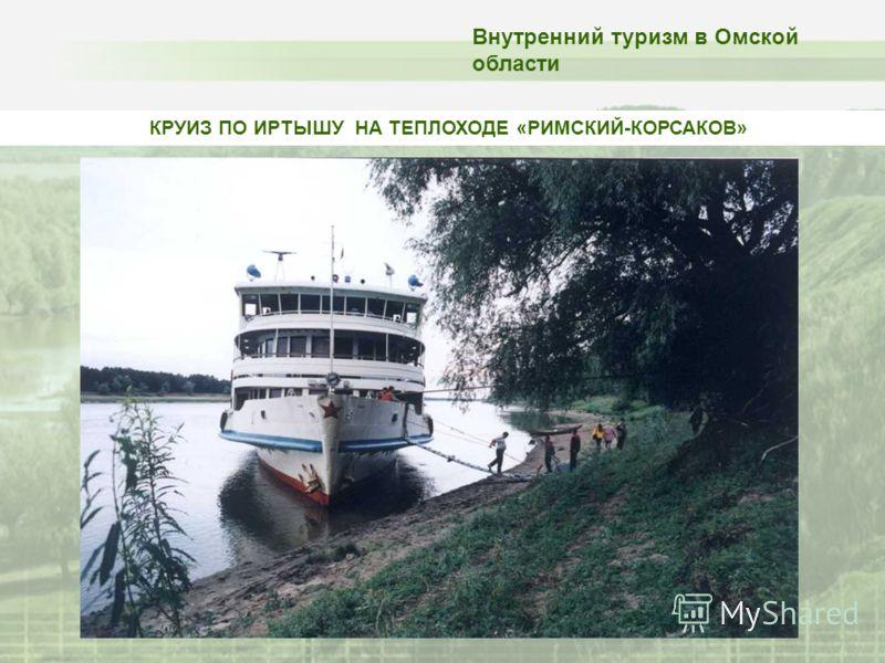 КРУИЗ ПО ИРТЫШУ НА ТЕПЛОХОДЕ «РИМСКИЙ-КОРСАКОВ» Внутренний туризм в Омской области
