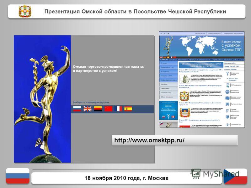 18 ноября 2010 года, г. Москва Презентация Омской области в Посольстве Чешской Республики http://www.omsktpp.ru/