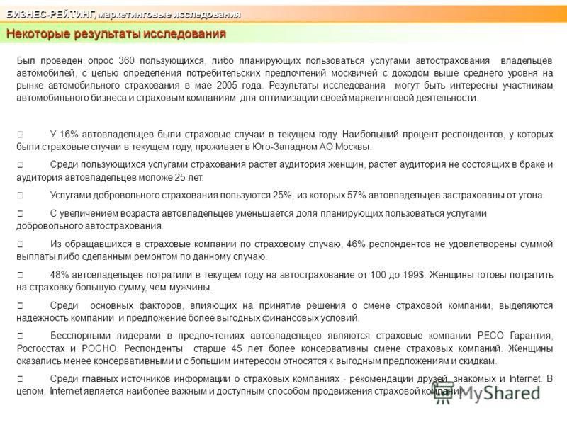 Был проведен опрос 360 пользующихся, либо планирующих пользоваться услугами автострахования владельцев автомобилей, с целью определения потребительских предпочтений москвичей с доходом выше среднего уровня на рынке автомобильного страхования в мае 20