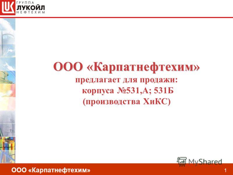 ООО «Карпатнефтехим» 1 предлагает для продажи: корпуса 531,А; 531Б (производства ХиКС)
