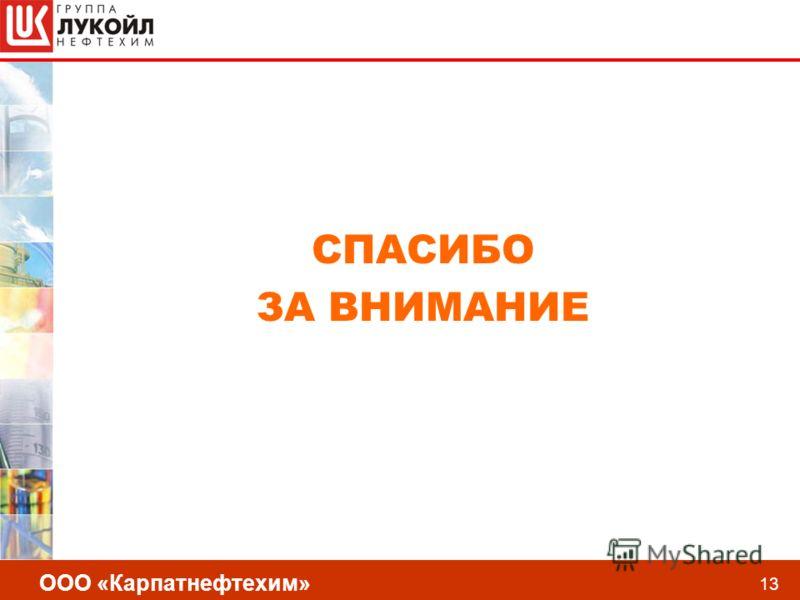 ООО «Карпатнефтехим» 13 СПАСИБО ЗА ВНИМАНИЕ