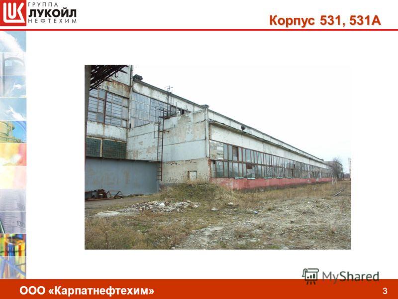 ООО «Карпатнефтехим» 3 Корпус 531, 531А