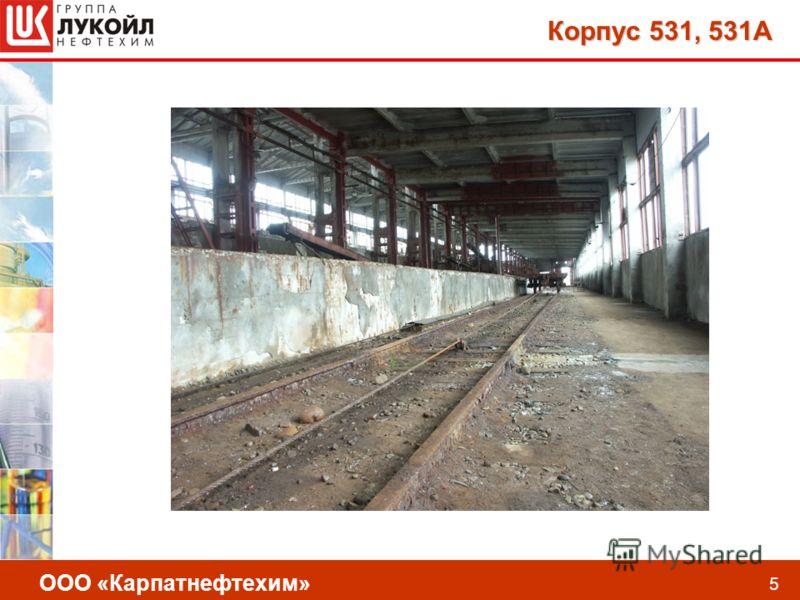 ООО «Карпатнефтехим» 5 Корпус 531, 531А