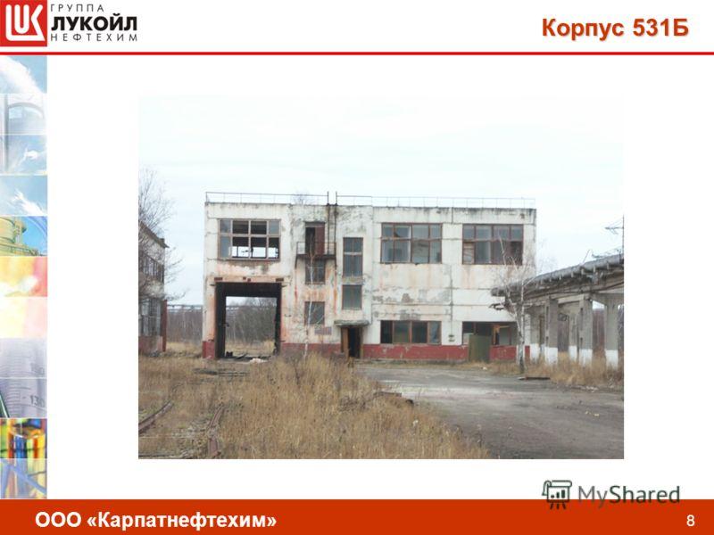 ООО «Карпатнефтехим» 8 Корпус 531Б