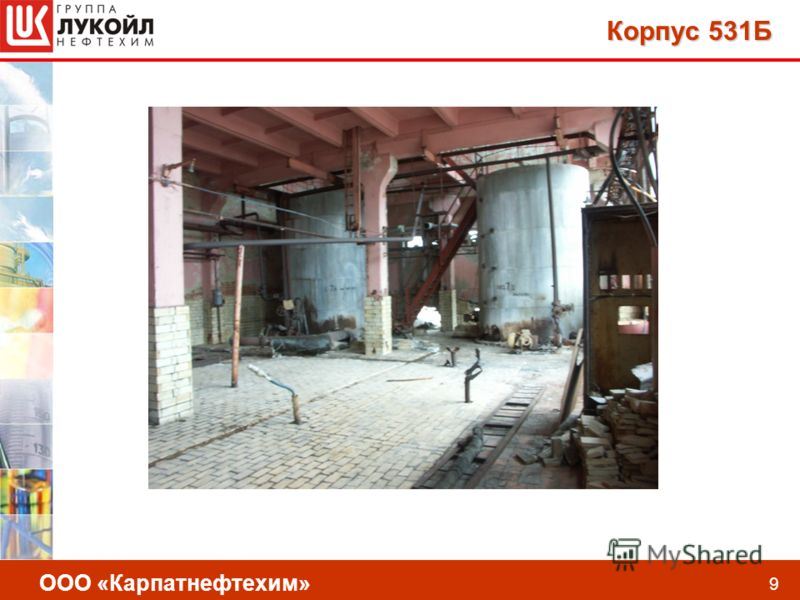 ООО «Карпатнефтехим» 9 Корпус 531Б