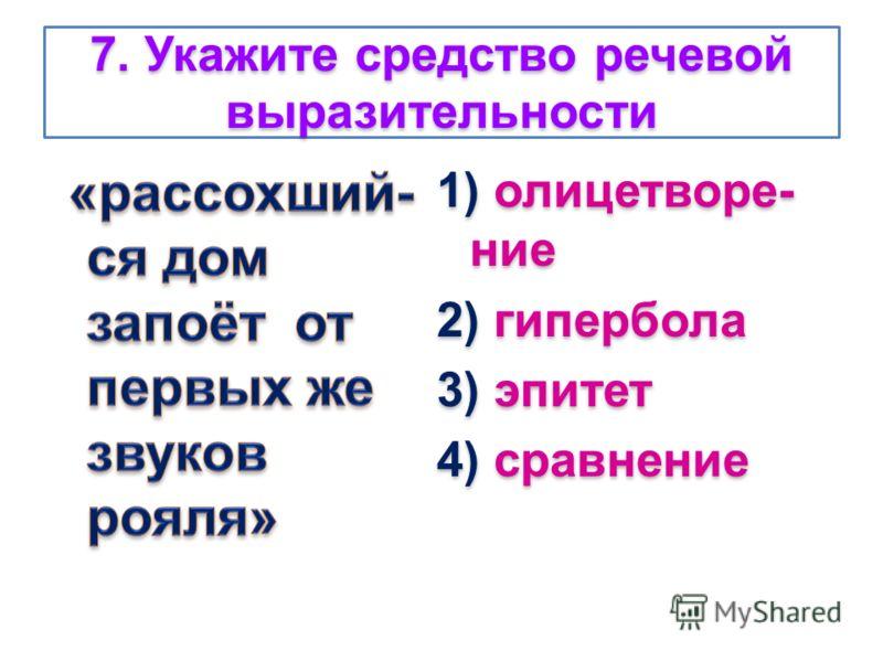 7. Укажите средство речевой выразительности 1) олицетворе- ние 2) гипербола 3) эпитет 4) сравнение