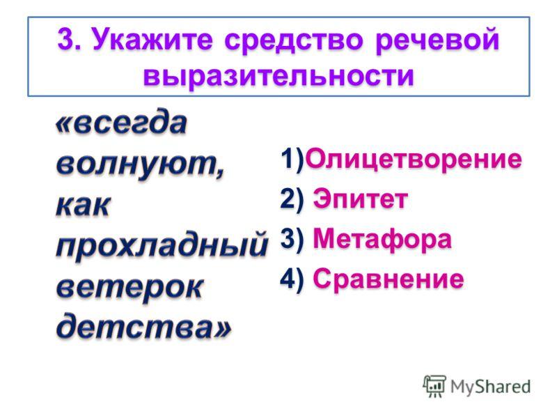 3. Укажите средство речевой выразительности 1)Олицетворение 2) Эпитет 3) Метафора 4) Сравнение