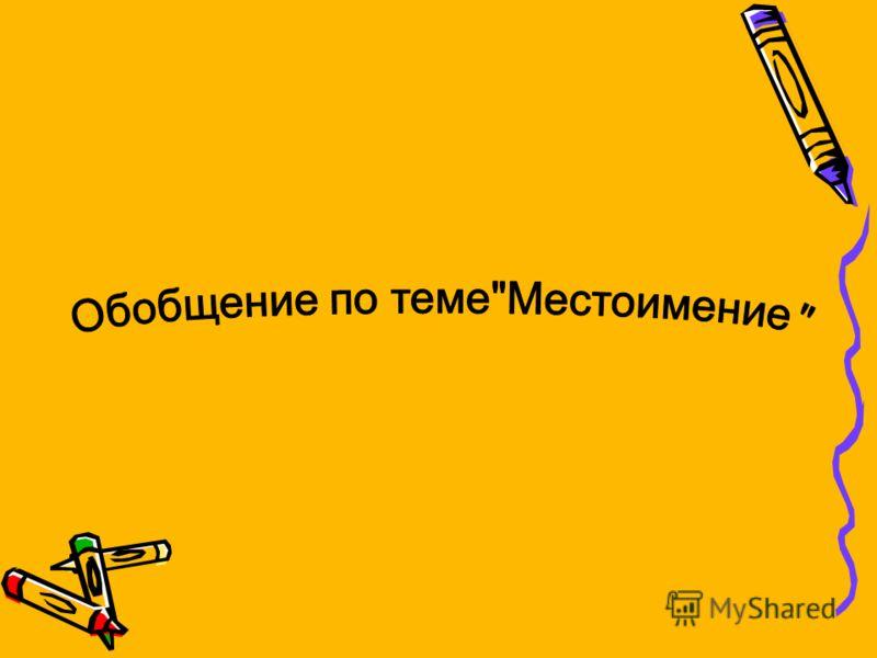 Владимировна учитель начальных