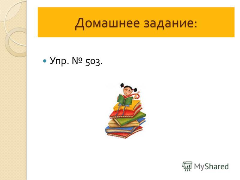 Домашнее задание : Упр. 503.