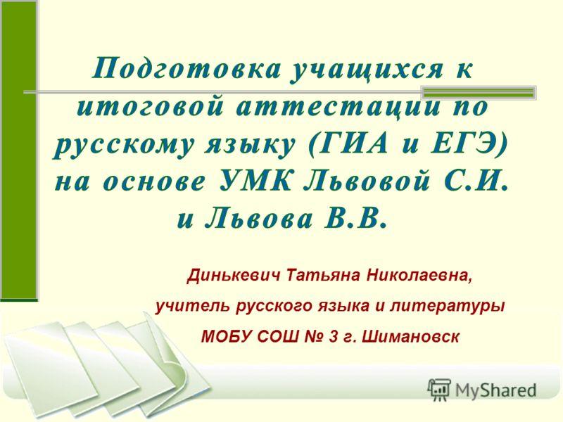 Динькевич Татьяна Николаевна, учитель русского языка и литературы МОБУ СОШ 3 г. Шимановск