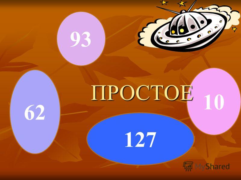 10 ПРОСТОЕ ПРОСТОЕ 93 62 127