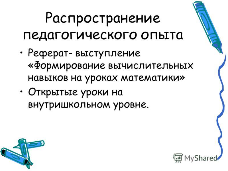 Презентация на тему Профессиональная деятельность учителя  8 Распространение педагогического опыта Реферат выступление