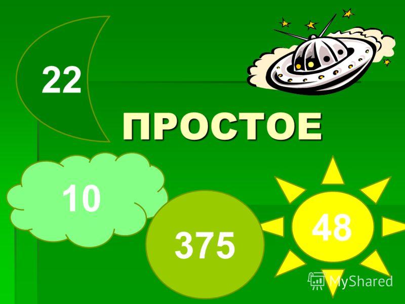 33 СОСТАВНОЕ СОСТАВНОЕ 15 50 9