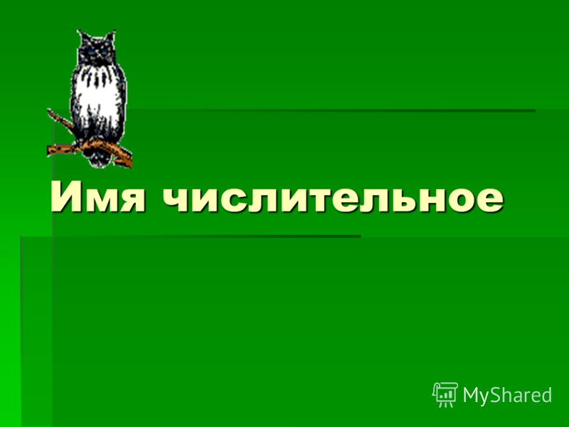 СГОД 8 г. Талгар Русский язык 4 класс Учитель начальных классов Семёнова Е.В.