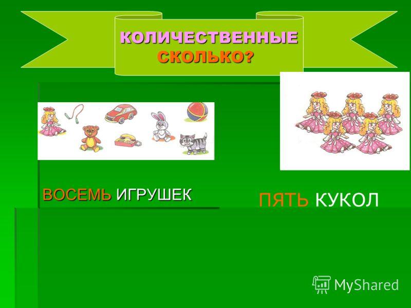 Имя числительное- часть речи, которая называет количество предметов, число или порядок предметов при счёте. два цветка три бабочки