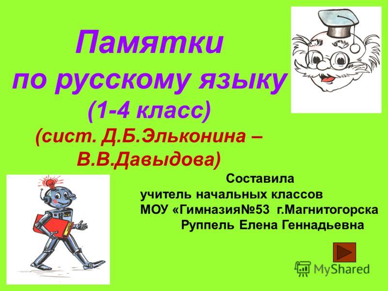 Памятки по русскому языку (1-4
