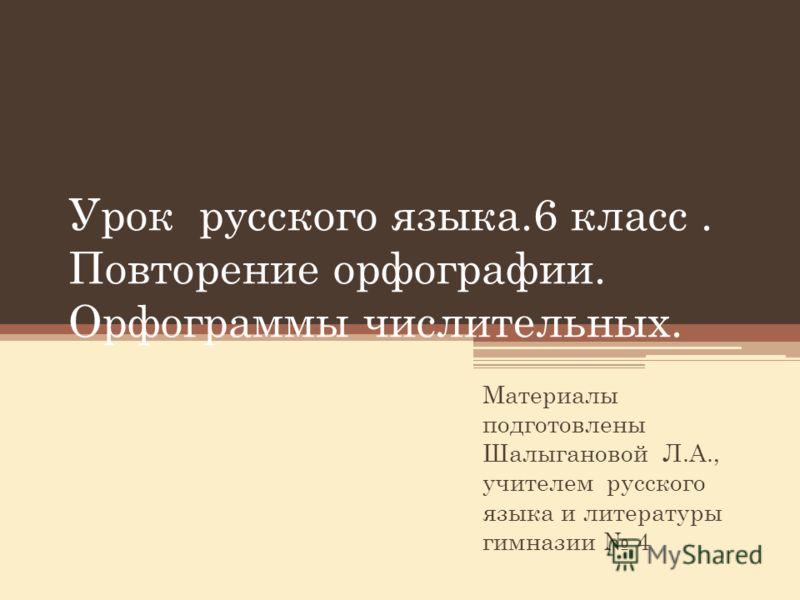 Уроки русского языка 6 класс богданова г.а 2018 читать