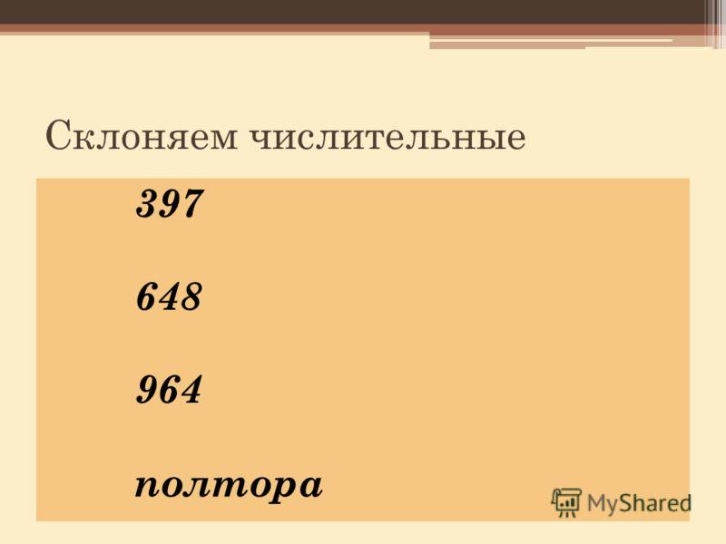 Склоняем числительные 397 648 964 полтора